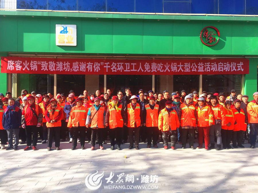潍坊一火锅店邀请千名环卫工人吃免费火锅