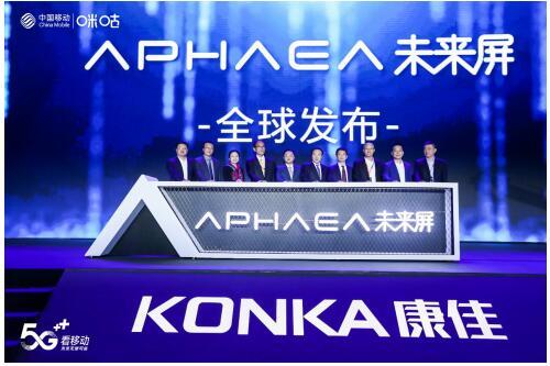 中国移动5G商用,咪咕康佳共推5G+8K未来屏构筑全场景智慧新生态