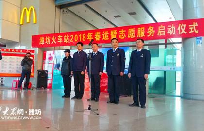 潍坊火车站首日预计发送旅客2.7万人次.jpg