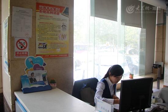 潍坊保险行业开展防范打击非法集资宣传