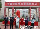 潍坊学院传媒学院成立 目前设三个本科专业.jpg