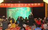 2016潍坊大型中考专家指导讲座圆满结束.jpg