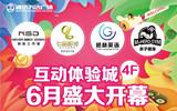 潍坊万达广场互动体验城6月盛大开幕.jpg