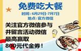 嗨翻三周年免费吃大餐.jpg