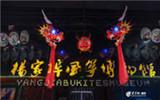 图说杨家埠-中国民间文化艺术之乡.jpg