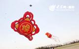 """【组图】浮烟山惊现世界最大""""中国结""""风筝.jpg"""