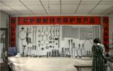 红炉锻造纪念馆.jpg