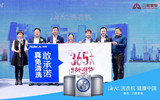 海尔洗衣机 健康中国.jpg