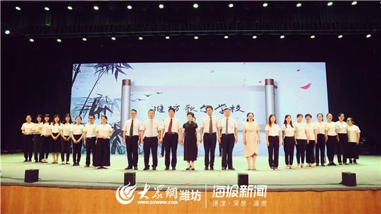 潍坊歌尔学校成立首亮相 201