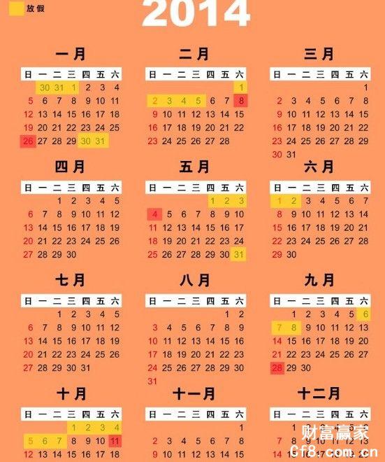 2014劳动节放假安排_网友自制2014年放假安排时间表公布 元旦放假安排_潍坊大众网