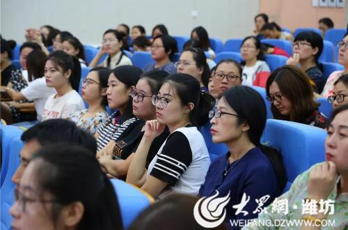 潍坊北海教育集团举行2018-2019学年第一学期教师培训