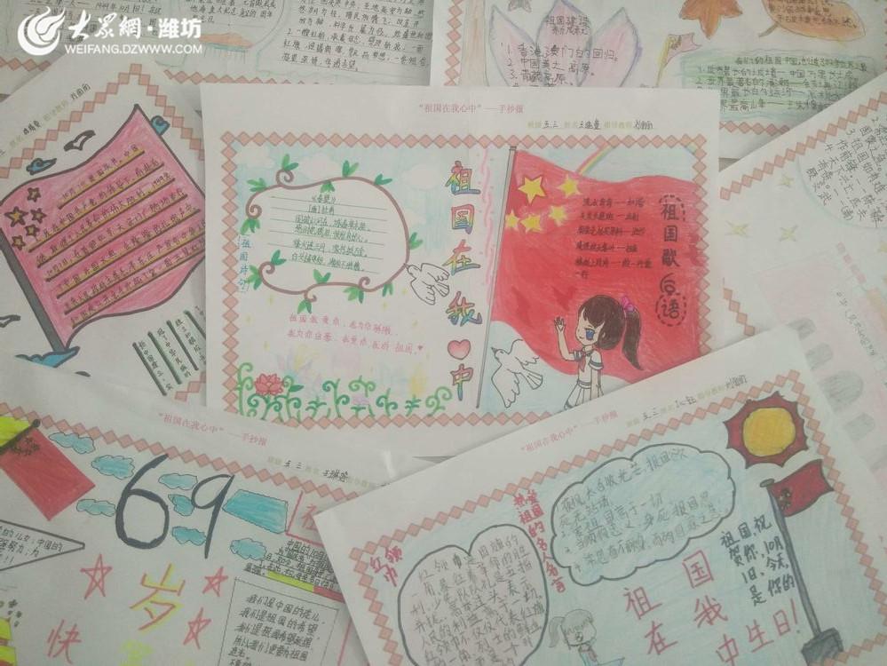 """坊安街道石埠小学国庆节举行""""童心向党热爱祖国""""主题教育活动"""