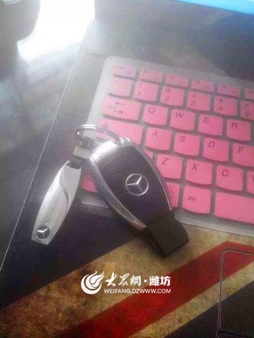 潍坊市民捡到奔驰车钥匙价值不菲 望车主尽快认领