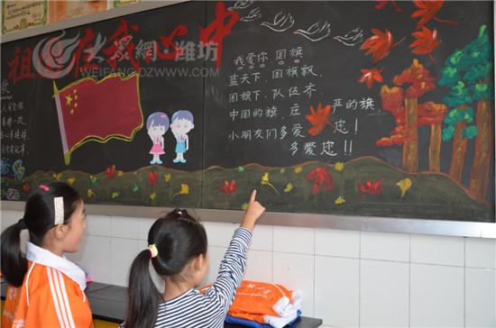 潍坊滨海实验小学开展 向国旗敬礼 系列活动