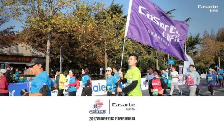 此次海尔2017青岛马拉松——卡萨帝健康跑更是成功吸引了约10000名